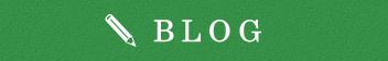 カラスサーフガレージブログ